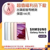 【Samsung】福利品 GALAXY Note 5 64GB 智慧機