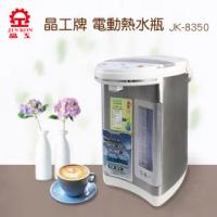 【晶工牌】電動給水5.0L熱水瓶(JK-8350)