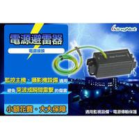 電源避雷器 監控主機 攝影機設備適用 電源傳輸保護 防止雷擊與突波 監視器 監控設備