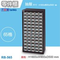 天鋼 RB-565 零件箱 零件櫃【附隔片】分類櫃 收納櫃 物料櫃 置物櫃 工具櫃 材料櫃 鐵櫃