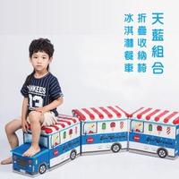 【居家收納】冰淇淋餐車 折疊收納椅 天藍組合(兒童玩具 收納箱 儲物箱 整理箱)