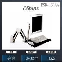 【EShine】螢幕鍵盤滑鼠壁掛夾桌架(ESB-131AA)
