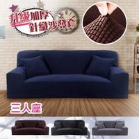 【巴芙洛】升級加厚針織玉米粒彈力沙發套3人(玉米粒彈性沙發套/3人沙發套)