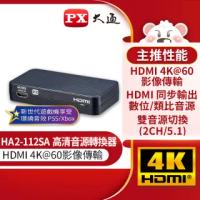【-PX大通】HA2-112SA HDMI切換器 高清音源轉換器 spdif高畫質轉光纖+3.5mm音頻分離器