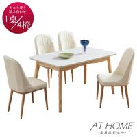 【AT HOME】北歐簡約4尺白色岩板實木腳餐桌/工作桌/洽談桌椅組(1桌4椅/丹麥)