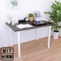 【美佳居】寬120x深80x高75/公分-大型書桌/餐桌/工作桌/電腦桌(四色可選)