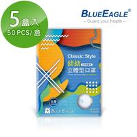 【藍鷹牌】台灣製 2-4歲幼幼立體型防塵口罩 四層式 50片*5盒(藍/綠/粉)