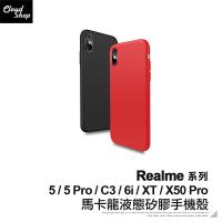 realme 馬卡龍液態矽膠手機殼 適用realme 5 Pro C3 Realme XT 6i X50 Pro 保護殼
