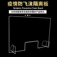 防疫隔離板 防疫情防飛沫隔板 壓克力透明板 防護櫃台收銀台營業廳窗口板定做 ye145