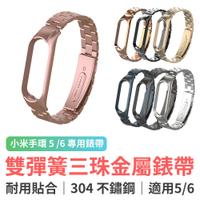 小米手環6 小米手環5 雙彈簧三珠金屬錶帶 不鏽鋼錶帶 雙彈簧錶帶 手環5 小米手環 小米手環 錶帶 小米 替換錶帶