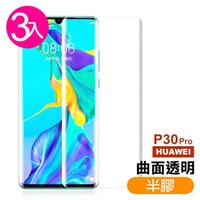 華為 P30Pro 透明高清曲面半膠鋼化膜手機9H保護貼(3入-P30 Pro保護貼)