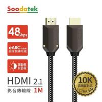【Soodatek】鋅合金編織高解析10K  HDMI影音傳輸線(SHDA21-ZN100BL)