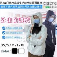 【Osun】防水高領多功能水洗重覆使用連帽可拆式面罩透氣防飛沫防塵防護衣-大人款(CE378/非醫療用)