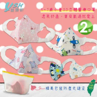 【YSH益勝軒】台灣製 兒童5-7歲醫療3D立體口罩50入/盒X2盒(五款卡通圖案可選)