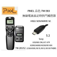 【eYe攝影】PIXEL 品色 TW-283 S2 無線/有線定時快門線 Sony A7 II A58 A9 RX100