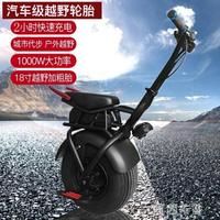 電動獨輪車 電動平衡車成年人上下班代步獨輪車摩托座椅平衡獨單輪車越野超大