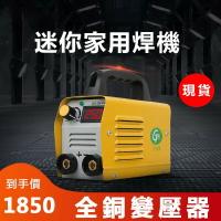 【土城現貨】電焊機 110V便攜式小型家用 全銅200迷你家用款 工業級直流電焊機 尚品衣櫥