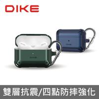 【DIKE】Air Pods Pro強化防摔收納套- 附防丟扣環(DTE221)