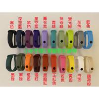 小米手環5 小米手環6 錶帶矽膠通用運動智能手環 小米 原廠型  錶帶 小米5 小米6 小米5/6通用款