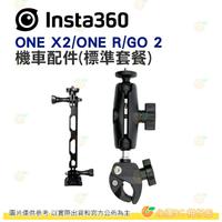 Insta360 機車配件標準套餐 ONE X2 ONE R GO 2 適用 摩托車 自行車 騎行拍攝