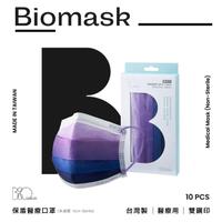【BioMask保盾】醫療口罩-未滅菌-紫漸層-成人用-10片/盒(醫療級、雙鋼印、台灣製造)