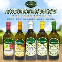 Niu❤【附發票】奧利塔 1000ml 初榨橄欖油 葵花油 純橄欖油 玄米油 葡萄籽油 過年過節送禮!OLITALIA