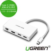 【綠聯】Type-C 4K HDMI/USB3.0*2/網路三合一多功能HUB集線器(USB3.1 MacBook 華碩筆電 華為手機皆適用)