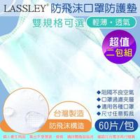 【LASSLEY】防飛沫口罩防護墊-2包x60片裝(墊片 夾層濾片 輕薄透氣 過濾空氣台灣製造)