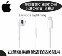 【台灣公司貨】蘋果 EarPods 原廠耳機iPhone13 iP12 IP11 iPhone7 8、iPhoneX、Xs Max、XR、XS (Lightning 接口)【台灣原廠保固】