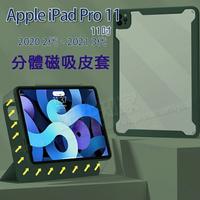 【分離磁吸式】Apple iPad Pro 11吋 2020 2代、Pro 11 2021 3代 可分拆平板保護套/壓克力背蓋/支架皮套-ZW