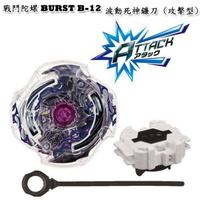 【Fun心玩】BB83334 麗嬰 正版 BEYBLADE 戰鬥陀螺 BURST B-12 波動死神鐮刀(含發射器)