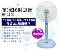 【華冠】16吋 高級立扇(BT-1690)