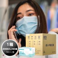 友你成人平面口罩(醫療/醫用級)-1箱(40盒組) (藍色/紫色/粉色/黃色,隨機出貨,不挑色) MD雙鋼印 國家隊【康匠】【卜公家族】
