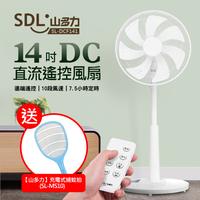【SDL 山多力】14吋DC直流遙控風扇(SL-DCF141) 送捕蚊拍一支(SL-MS10)