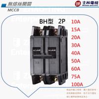 士林電機 BH型 無熔絲開關 無熔線斷路器 2P 10A 15A 20A 30A 40A 50A 60A 75A 100