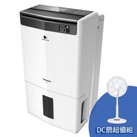 超值組【Panasonic 國際牌】13公升智慧節能清淨除濕機+14吋智慧變頻DC扇(F-Y26JH+ HDF-14A3)