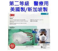 3M 醫療外科用呼吸防護具 1870+ N95口罩,單片包裝(20片/盒)