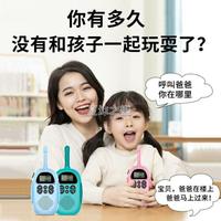 對講機 兒童對講機遠距離無線通話親子互動電話機套裝戶外益智禮物玩具【林之舍】