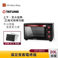 *免運費*TATUNG大同 20公升電烤箱 TOT-2007A 台灣公司貨 原廠保固