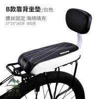 自行車后坐墊電動車后座架載人后置兒童座椅靠背座墊