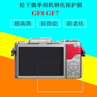 現貨✧❐▼適用松下微單GX9GF10鋼化膜GF7GF8/9 LX10相機膜GH5S屏幕保護貼膜