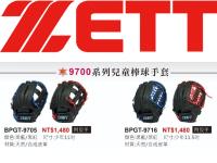 含稅 ZETT 兒童 棒球 壘球 棒壘手套 9700系列 反手 左撇子 BPGT-9705 BPGT-9716【大自在運動休閒精品店】