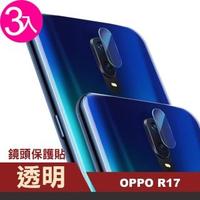 OPPO R17 透明鏡頭鋼化膜手機9H保護貼(3入)