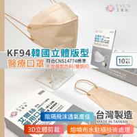 台灣製立體口罩【10入】【立體醫療口罩】KZ0031▸韓版立體口罩▸3D立體口罩▸立體口罩▸KF94口罩▸3D醫療口罩