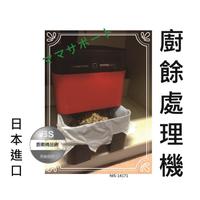 家庭用廚餘機 廚餘處理機 鐵胃NIS-14171【BS廚衛精品網】ママサポート mama support廚餘處理機