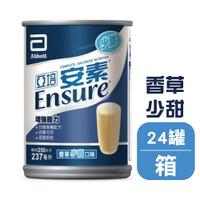 亞培安素 香草少甜-237ml 罐裝24入◆丞陽健康生活館◆