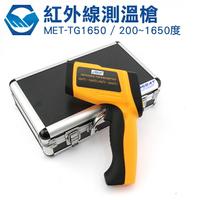 工仔人 高溫鍛造 化學化工 爐窟 非接觸式 工業用紅外線測溫槍 TG1650 CE工業級200~1650度紅外線測溫槍