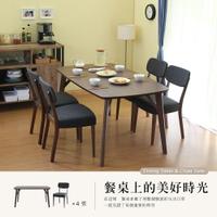 餐桌椅 餐廳 廚房  【RICHOME】TA314WN + CH1225《艾曼達餐桌椅組(一桌四椅)》