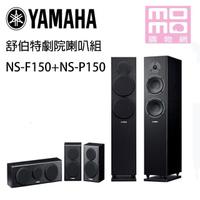 【YAMAHA】5聲道家庭劇院喇叭組(NS-F150+NS-P150)