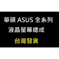 Asus 華碩 ZenFone Max Pro M1 X00TD ZB602KL 液晶螢幕總成 液晶總成 帶中框 液晶
